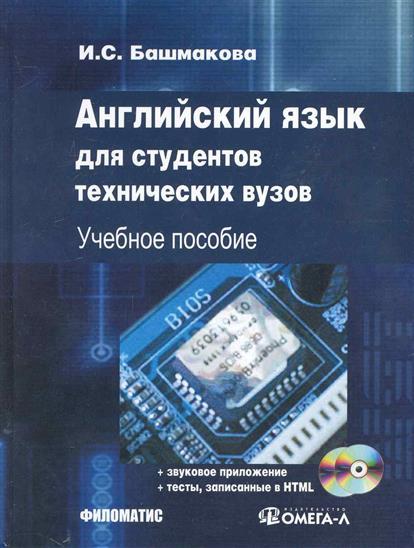 Технических для решебник вузов язык башмакова английский