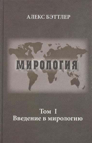 Мирология. Прогресс и сила в мировых отношениях. Том I. Введение в мирологию
