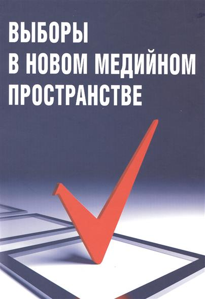 Выборы в новом медийном пространстве