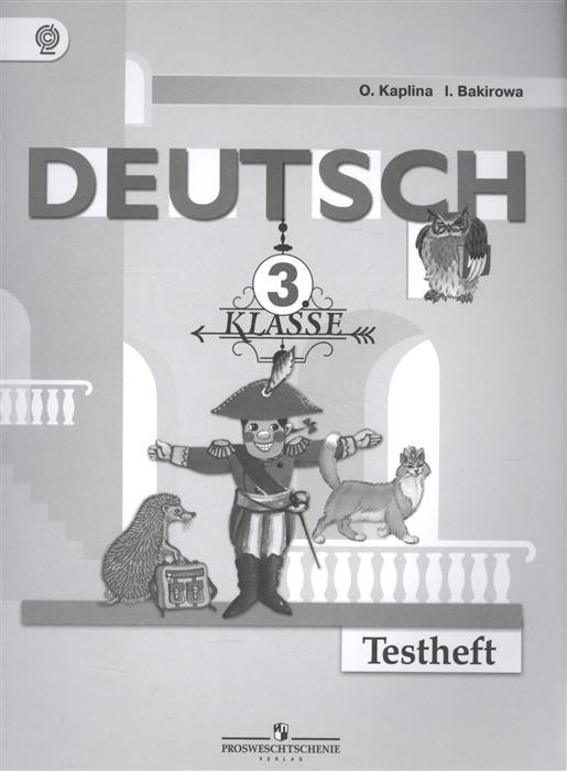 Каплина О., Бакирова И. Deutsch. Немецкий язык. 3 класс. Контрольные задания
