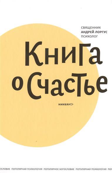 Лоргус А. Книга о счастье отсутствует большая книга о счастье