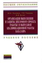 Организация выполнения и защиты дипломного проекта (работы) и выпускной квалификационной работы бакалавра. Учебное пособие
