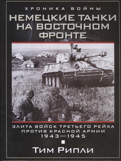 Рипли Т. Немецкие танки на Восточном фронте. Элита войск Третьего рейха против Красной армии. 1943-1945