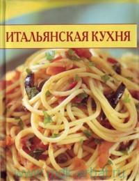 Филиппова Н. (ред.) Итальянская кухня
