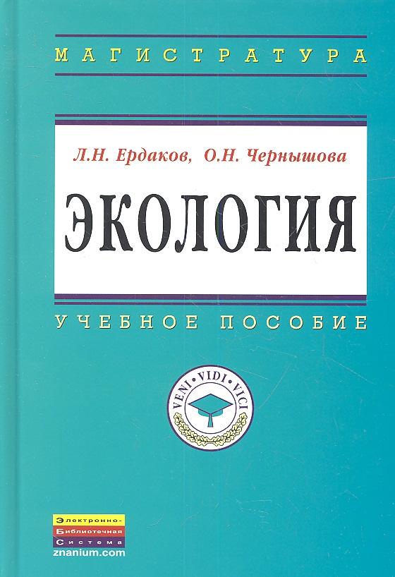 Ердаков Л., Чернышова О. Экология. Учебное пособие