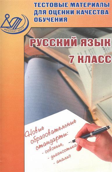Пучкова Л., Капинос В. Русский язык. 7 класс. Тестовые материалы для оценки качества обучения