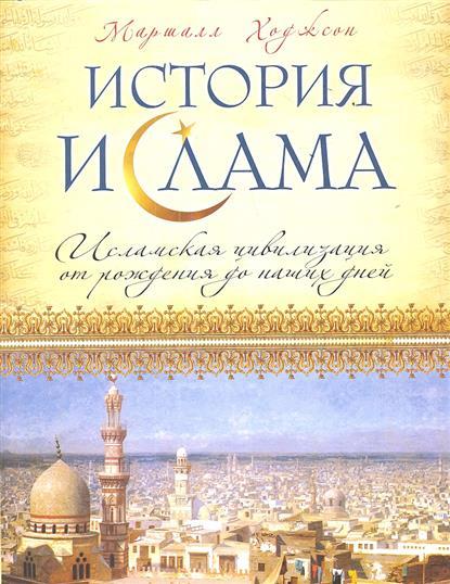 История ислама. Исламская цивилизация от рождения до наших дней