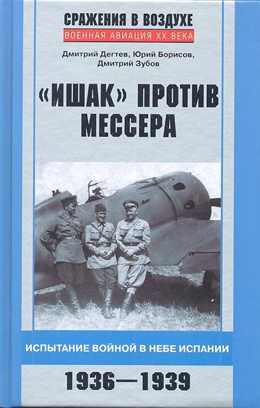"""""""Ишак"""" против мессера. Испытание войной в небе Испании. 1936 -1939"""