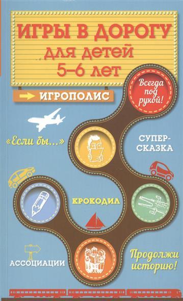 Парфенова И. Игры в дорогу для детей 5-6 лет ирина парфенова словесные игры