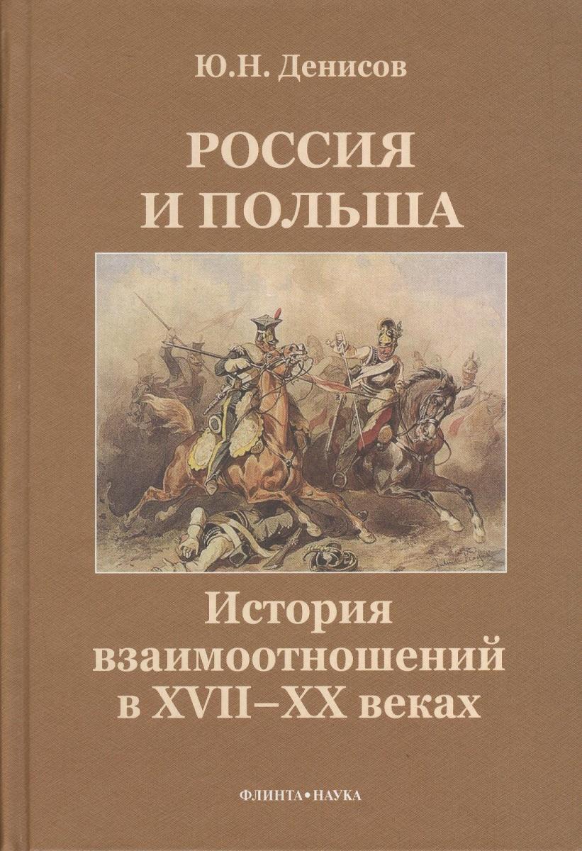 Денисов Ю. Россия и Польша. История взаимоотношений в XVII-XX веках
