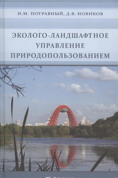 Потравный И., Новиков Д. Эколого-ландшафтное управление природопользованием