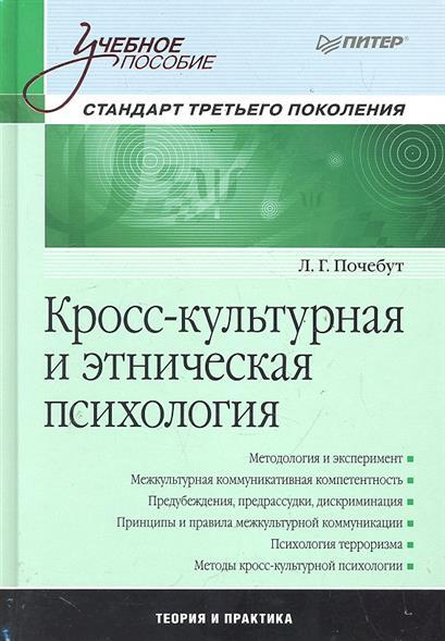 Кросс-культурная и этническая психология Станд. третьего покол.