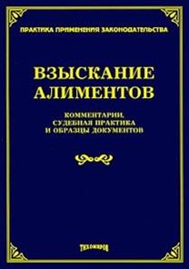 Взыскание алиментов Комм. судебная практика и образцы документов