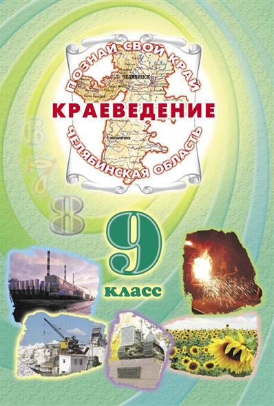 Кузнецов В. (ред.) Краеведение. Челябинская область. 9 класс. Учебник