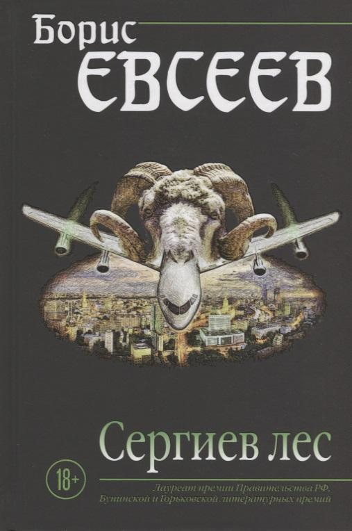 Евсеев Б. Сергиев лес цена