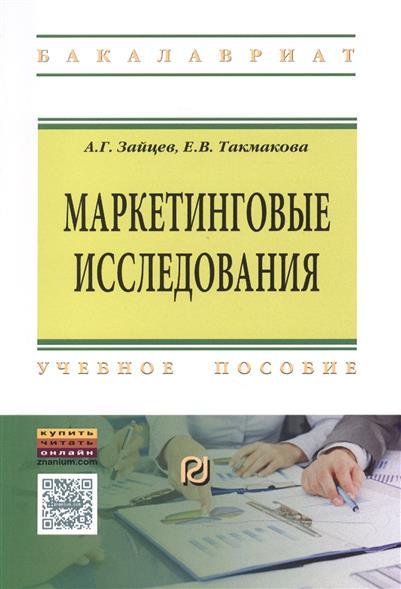Книга Маркетинговые исследования: Учебное пособие. Зайцев А., Такмакова Е.