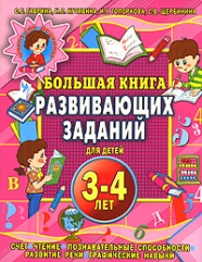 Большая книга разв. заданий для детей 3-4 лет