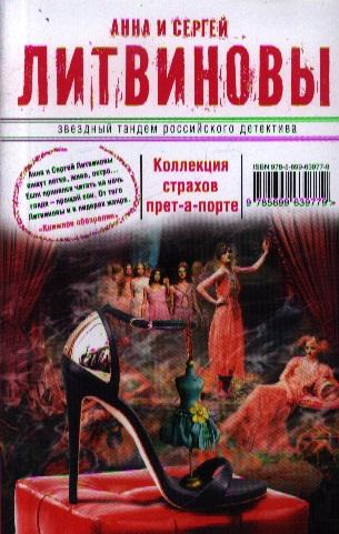 Литвинова А., Литвинов С. Коллекция страхов прет-а-порте