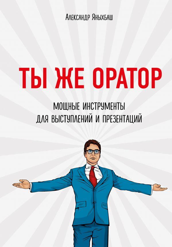 Яныхбаш А. Ты же оратор. Мощные инструменты для выступлений и презентаций оборудование для презентаций