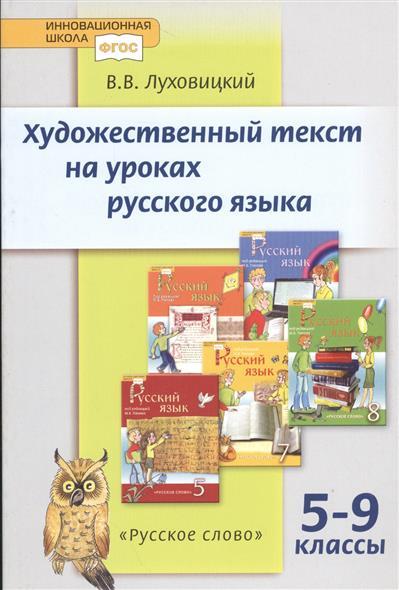 Художественный текст на уроках русского языка. 5-9 классы