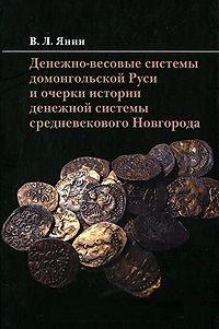 Денежно-весовые системы домонгольской Руси и очерки…