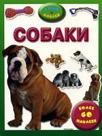 КН Собаки