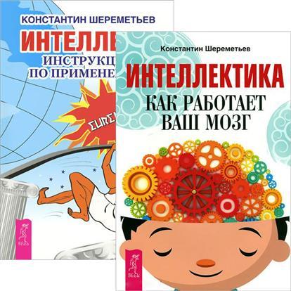 Шереметьев К. Интеллектика. Интеллект (Комплект из 2-х книг) интеллектика для дошкольников часть 2