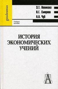 История эконом. учений Новикова