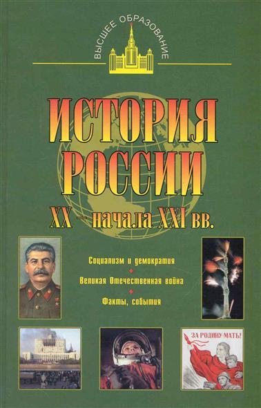 История России 20-21 вв