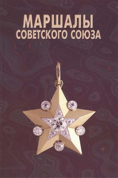Алешин А. (ред.) Маршалы Советского Союза. Личные дела рассказывают