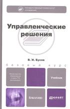 Управленческие решения. Учебник для бакалавров