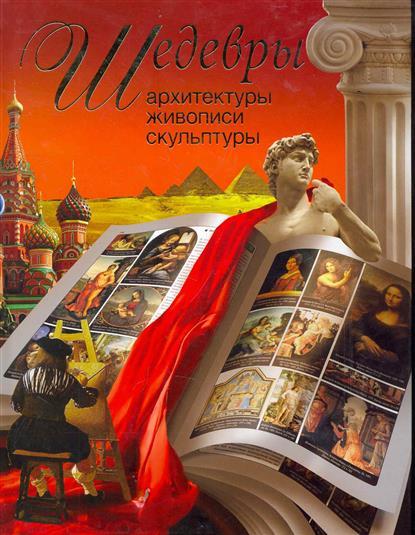 Сингаевский В. (сост.) Шедевры архитектуры живописи скульптуры