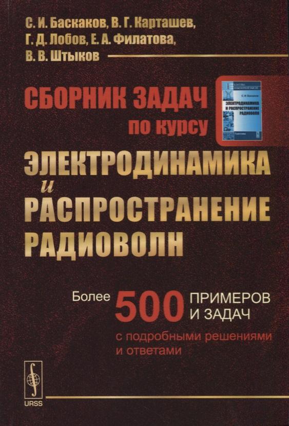 Баскаков С.: Сборник задач по курсу. Электродинамика и распространение радио волн. Более 500 примеров и задач с подробными решениями и ответами