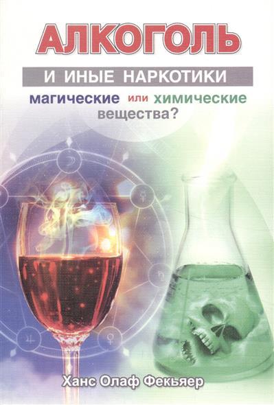 Алкоголь и иные наркотики. Магические или химические вещества?