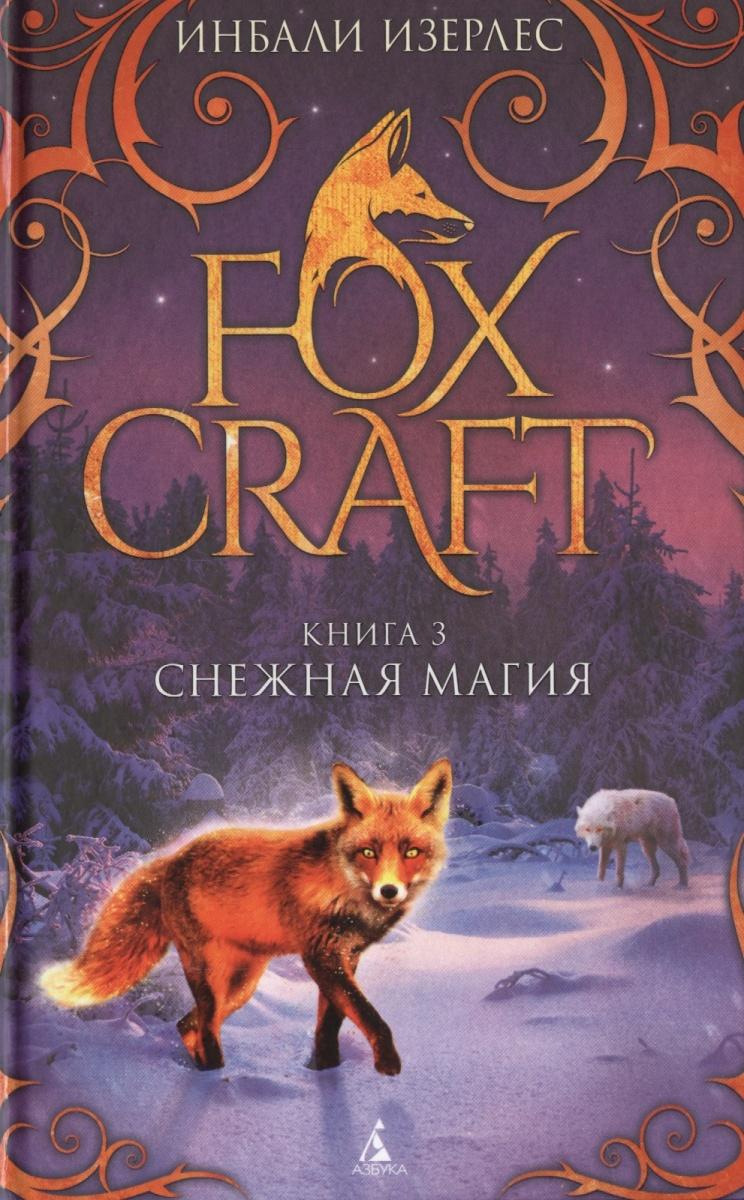 Книга Foxcraft. Книга 3. Снежная магия. Изерлес И.