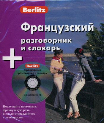 Французский разговорник и словарь (книга + CD) венгерский разговорник и словарь аудиоприложение cd