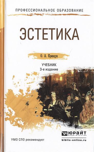 Кривцун О. Эстетика. Учебник олег александрович кривцун эстетика 3 е изд пер и доп учебник для спо