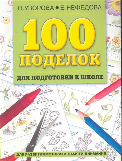 100 поделок для подготовки к школе