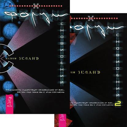 Обложка книги Форум сновидений 1-2 (комплект из 2 книг)
