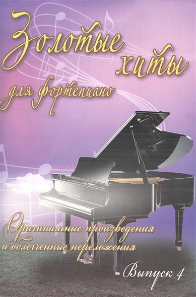 Золотые хиты для фортепиано. Оригинальные произведения и облегченные переложения. Выпуск 4