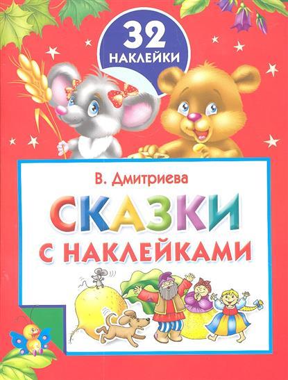 Дмитриева В.: Р Сказки с наклейками
