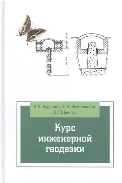 Курс инженерной геодезии. 2-е издание, переработанное и дополненное. Учебник