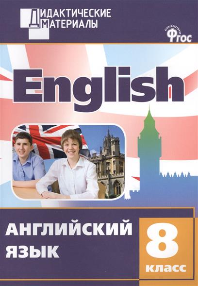 Рупасов С. (сост.) Английский язык. 8 класс. Разноуровневые задания морозова е сост английский язык разноуровневые задания 7 класс