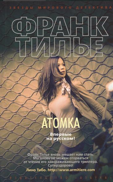 Тилье Ф. Атомка ISBN: 9785389096691 тилье франк пандемия
