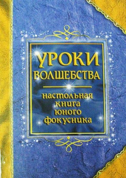 Уроки волшебства Наст. кн. юного фокусника с игр. набором