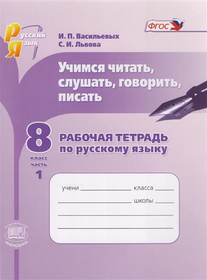 Учимся читать, слушать, говорить, писать. Рабочая тетрадь по русскому языку. 8 класс. Часть 1