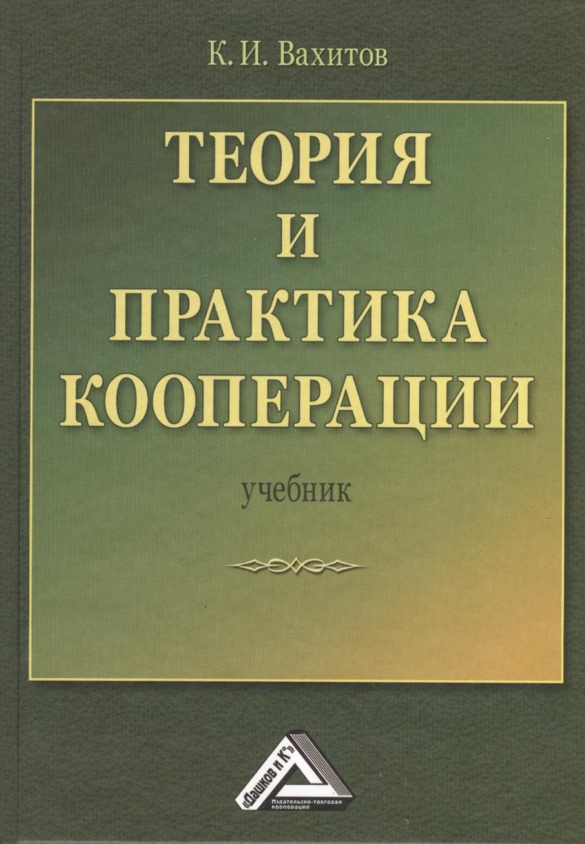 Фото - Вахитов К. Теория и практика кооперации. Учебник пдд 2015 теория и практика cdpc