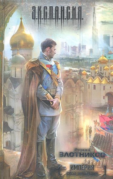Злотников Р. Империя Виват император злотников р собор