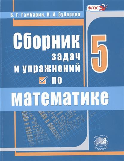Сборник задач и упражнений по математике. 5 класс. Учебное пособие для учащихся общеобразовательных организаций