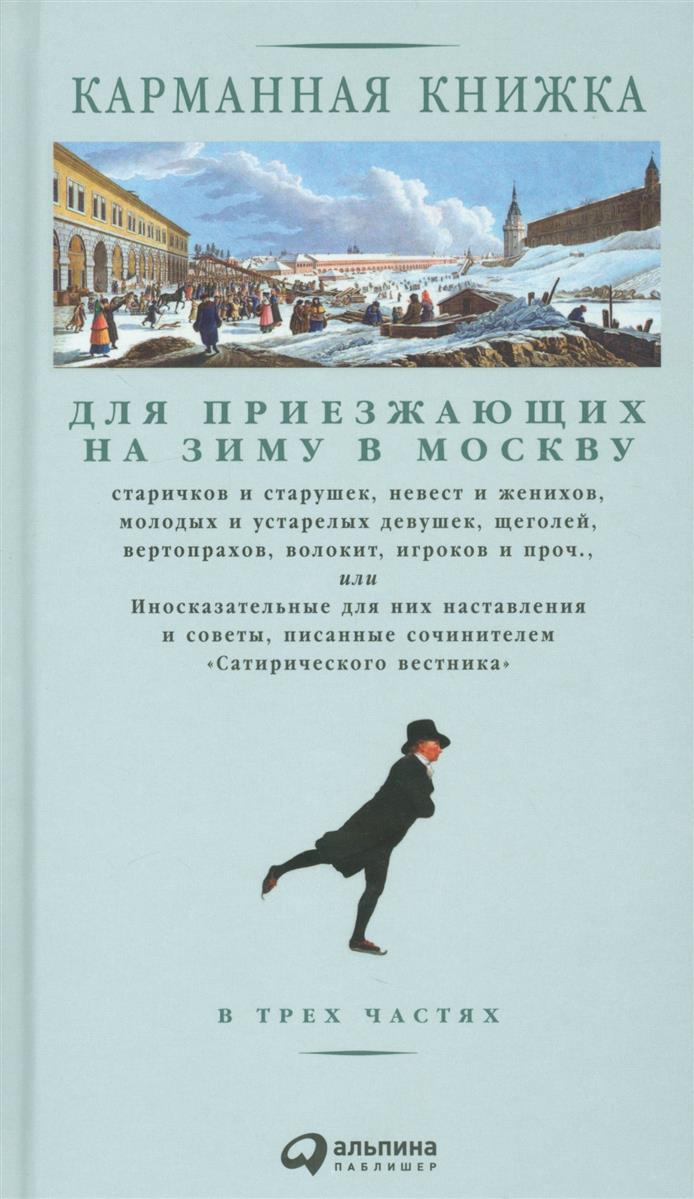 Страхов Н. Карманная книжка для приезжающих на зиму в Москву ISBN: 9785961454659